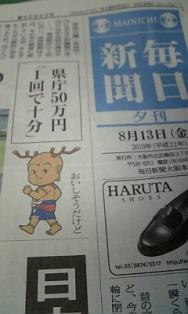 新聞のセントくん.jpg