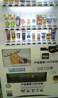 自動販売機のセント.jpg