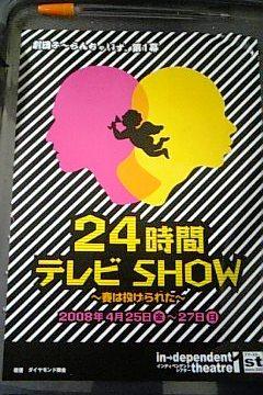 24TVショー